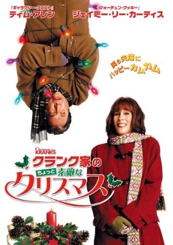 クランク家のちょっと素敵なクリスマス [DVD]