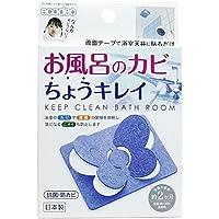 お風呂のカビ ちょうキレイ ブルー×5個セット