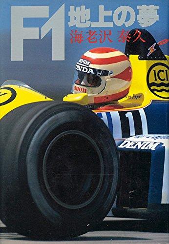F1地上の夢の詳細を見る