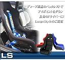 NANIWAYA/ナニワヤ LS(LargeStyle) フルバケットシート ブラック
