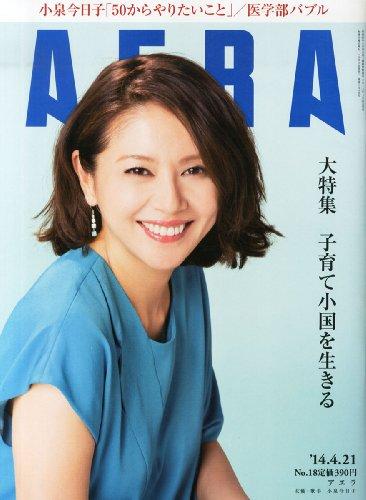 AERA (アエラ) 2014年 4/21号 [雑誌]の詳細を見る
