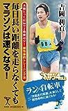 「毎日長い距離を走らなくてもマラソンは速くなる! 月間たった80㎞で2時間46分! 超効率的トレーニング法」吉岡 利貢
