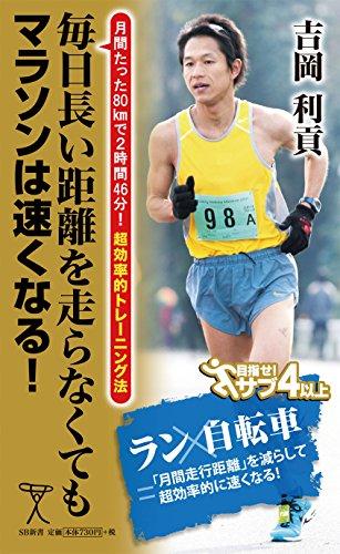 毎日長い距離を走らなくてもマラソンは速くなる! 月間たった80?で2時間46分! 超効率的トレーニング法 (SB新書)