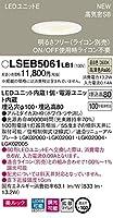 パナソニック 天井埋込型 LED(温白色) ダウンライト LSEB5061LB1 美ルック・100形電球1灯器具相当・高気密SB形・拡散タイプ 調光タイプ/埋込穴φ100