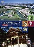日本探訪 ~歴史の地を旅して~ 第三巻 【五稜郭/金刀比羅宮編】 [DVD] DTWC-50003