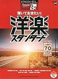 STAGEA・EL ポピュラー 5~3級 Vol.62 弾いておきたい! 洋楽スタンダード