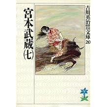 宮本武蔵(7) (吉川英治歴史時代文庫)