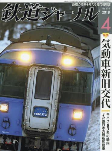 鉄道ジャーナル 2018年 04 月号 [雑誌]