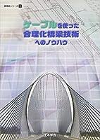 ケーブルを使った合理化橋梁技術へのノウハウ (鋼構造シリーズ)