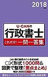 2018年版 U-CANの行政書士 これだけ! 一問一答集【「要点まとめ」コーナーつき】 (ユーキャンの資格試験シリーズ)