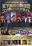天下無敵の野球団 コンサート・ハイライト [DVD]/
