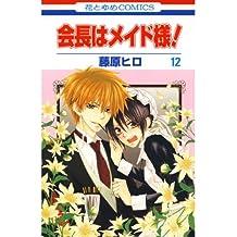 会長はメイド様! 12 (花とゆめコミックス)