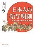 日本人の給与明細 古典で読み解く物価事情 (角川ソフィア文庫)