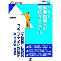 よくわかる実地指導への対応マニュアル (介護福祉経営士実行力テキストシリーズ)