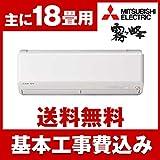 標準設置工事セット MITSUBISHI MSZ-ZW5616S-W ウェーブホワイト 霧ヶ峰 Zシリーズ [エアコン(主に18畳用・200V)]