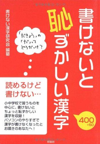 書けないと恥ずかしい漢字の詳細を見る