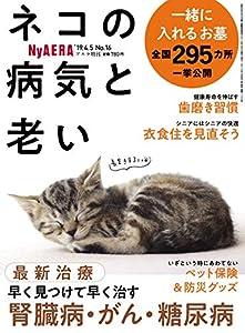NyAERA (ニャエラ)  ネコの病気と老い 長生きするニャ (AERA増刊)