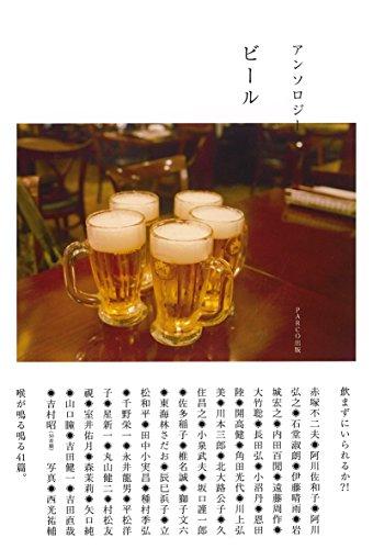 アンソロジー ビールの詳細を見る