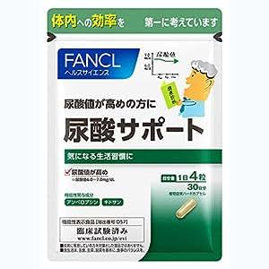 ファンケル(FANCL) 尿酸サポート約30日分 120粒