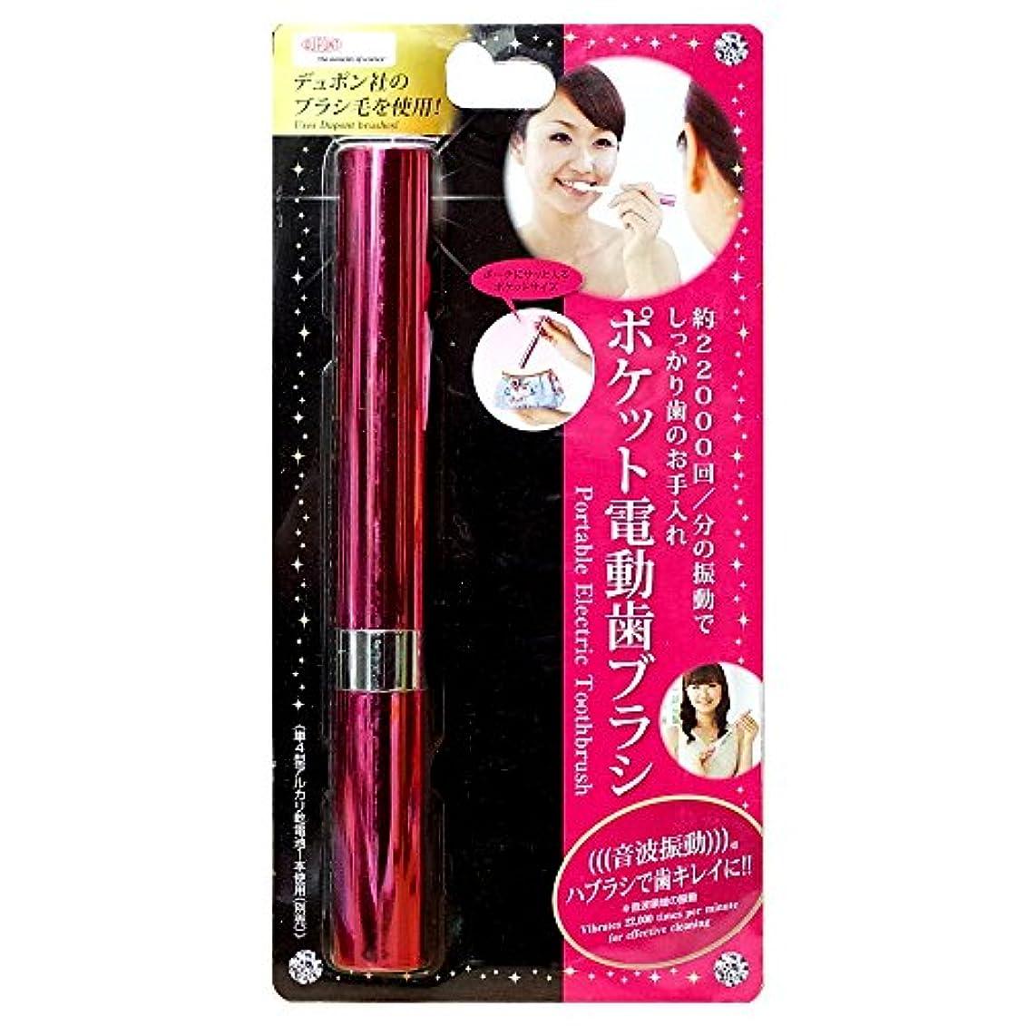 スツール小競り合い膜アイメディア ポケット電動歯ブラシ ピンク