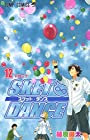 SKET DANCE 第12巻