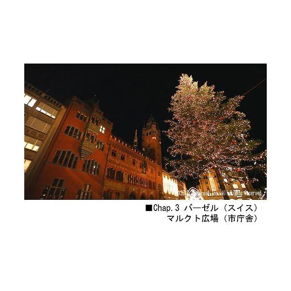 シンフォレストBlu-ray クリスマス・シア...の紹介画像7