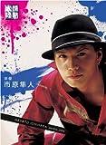 情熱大陸×市原隼人[DVD]
