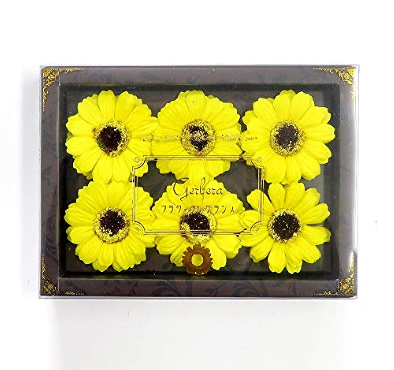 批判的メッセージ笑い花のカタチの入浴剤 ガーベラ バスフレグランス フラワーフレグランス バスフラワー (イエロー)