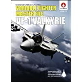 ヴァリアブルファイター・マスターファイル VF-1バルキリー (マスターファイルシリーズ)