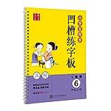 小学生同歩くぼみ漢字正楷書なぞり書き繰り返し習字帳 6学級(上) 美文字