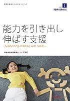 能力を引き出し伸ばす支援 vol.1 「理解を深める」 特別支援教育に取り組む教育関係者・親のための教本