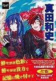 真田和史 (CLAPコミックス 10)