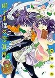 姫さま狸の恋算用 : 8 (アクションコミックス)