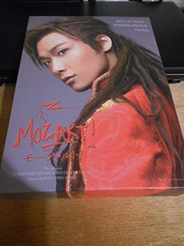 ミュージカル モーツァルト! WOLFGANG 井上芳雄 Ver DVD