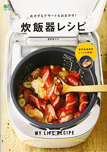 おかずもデザートもおまかせ! 炊飯器レシピ (エイムック 4...