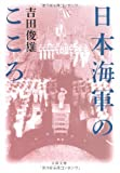 日本海軍のこころ (文春文庫)