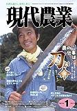 現代農業 2012年 01月号 [雑誌]