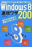 新機能がすぐわかる、乗り換えで困らない Windows 8速攻ワザ200