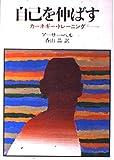 自己を伸ばす―カーネギー・トレーニング (HD双書 (25))