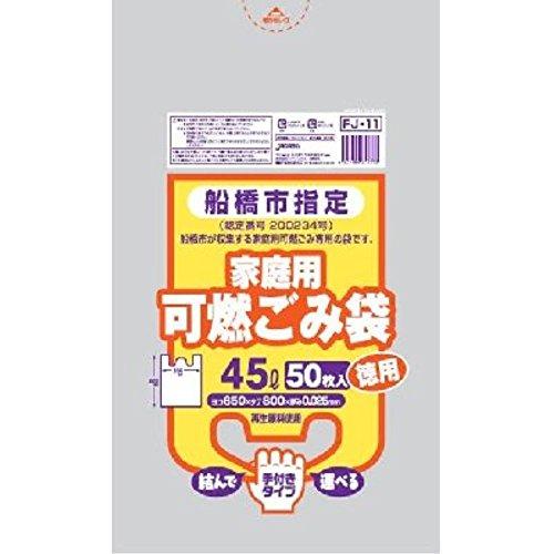 船橋市指定ゴミ袋 可燃用 45L 1袋50枚