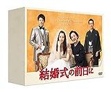 結婚式の前日に DVD-BOX[DVD]