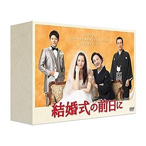 結婚式の前日に DVD-BOX