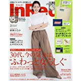 In Red(インレッド) 2018年 3月号
