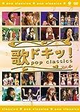 歌ドキッ!〜POP CLASSICS〜 Vol.4