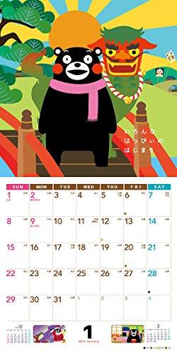 くまモンのこよみ 2017年 カレンダー 壁掛け  CL-41