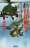 新日中戦争―尖閣諸島を奪回せよ!! (歴史群像新書)