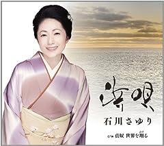石川さゆり「貞奴 世界を翔る」のジャケット画像