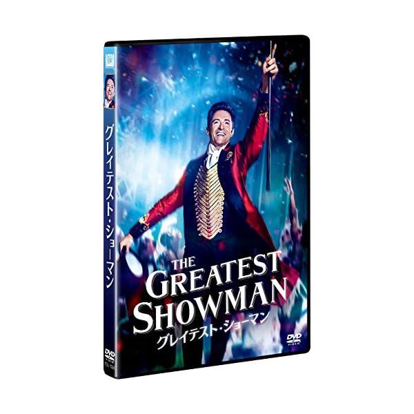 グレイテスト・ショーマン [DVD]の商品画像