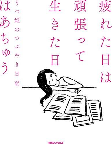 疲れた日は頑張って生きた日 うつ姫のつぶやき日記