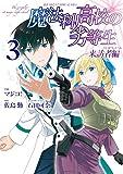 魔法科高校の劣等生 来訪者編 3巻 (デジタル版Gファンタジーコミックス)